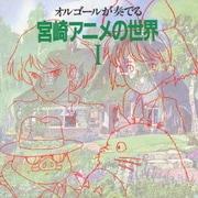 オルゴールが奏でる 宮崎アニメの世界Ⅰ