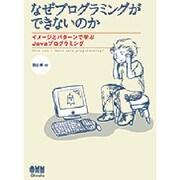 なぜプログラミングができないのか-イメージとパターンで学ぶJavaプログラミング [単行本]