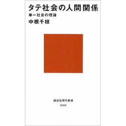 タテ社会の人間関係-単一社会の理論(講談社現代新書 105) [新書]