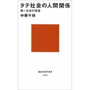 タテ社会の人間関係(講談社現代新書) [新書]