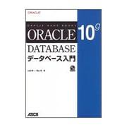 Oracle 10gデータベース入門 [単行本]