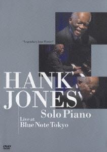 ハンク・ジョーンズ/ソロ・ピアノ~ライヴ・アット・ブルーノート東京 [DVD]