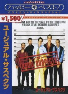 ユージュアル・サスペクツ [DVD]