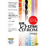 和風レトロ地紋CD-ROM―EPSアウトライン・スウォッチ・GIF・JPEGデータ収録 [単行本]