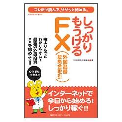 しっかりもうけるFX(外国為替証拠金取引)―コレだけ読んで、ササッと始める。(もうける.net Books) [単行本]