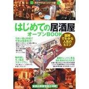 はじめての「居酒屋」オープンBOOK(お店やろうよ!〈7〉) [単行本]