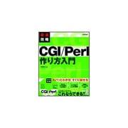 最速攻略 CGI/Perl作り方入門 [単行本]