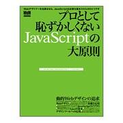 プロとして恥ずかしくないJavaScriptの大原則-Webデザイナーを名乗るなら、JavaScriptは必要な基本スキルのひとつです(インプレスムック) [ムックその他]