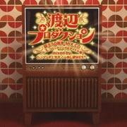 ~G・S、コミックソング&アイドル編~ mixed by DJパンダとササノハ申し訳WEST (渡辺プロダクション設立50周年MIX CD)
