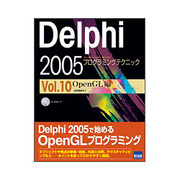 Delphi2005プログラミングテクニック Vol.10-for Microsoft Win32 [単行本]