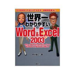 世界一わかりやすいWord&Excel2003 [単行本]