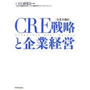 CRE(企業不動産)戦略と企業経営 [単行本]