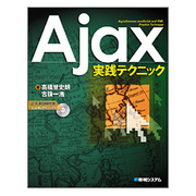 Ajax実践テクニック [単行本]