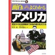 面白いほどよくわかるアメリカ―歴史から社会問題まで本当の姿が見えてくる(学校で教えない教科書) [単行本]