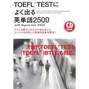 TOEFL TESTによく出る英単語2500―テスト対策のプロたちが生み出した、コーパスを利用した効果的語彙学習法!(アスカカルチャー) [単行本]