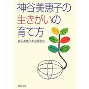 神谷美恵子の生きがいの育て方(PHP文庫) [文庫]