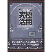 ハードディスク究極活用―XP/2000/Me/98SE対応 [単行本]