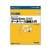 ひと目でわかるMicrosoft Visual Basic2005データベース開発入門 [単行本]