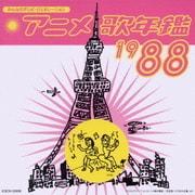 アニメ歌年鑑 1988 (みんなのテレビ・ジェネレーション)