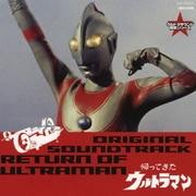 帰ってきたウルトラマン オリジナル・サウンドトラック (ウルトラサウンド殿堂シリーズ)