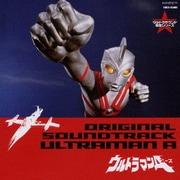 ウルトラマンA オリジナル・サウンドトラック (ウルトラサウンド殿堂シリーズ)