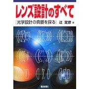 レンズ設計のすべて―光学設計の真髄を探る [単行本]