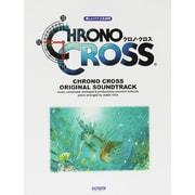 クロノクロス オリジナル・サウンドトラック [単行本]