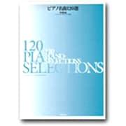 ピアノ名曲120選 初級編 [単行本]