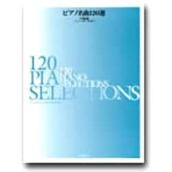 ピアノ名曲120選 中級編―チェルニー30番~40番程度 [単行本]