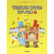うたえるひけるピアノ曲集 1 [単行本]