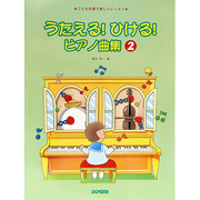 うたえるひけるピアノ曲集 2 [単行本]