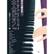 はじめてのひさしぶりの大人のピアノ Vol.5 魅惑のレパー [単行本]