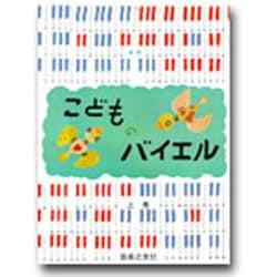 こどものバイエル〈上巻〉 新版 [単行本]