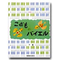 新版 こどものバイエル〈下巻〉 [単行本]