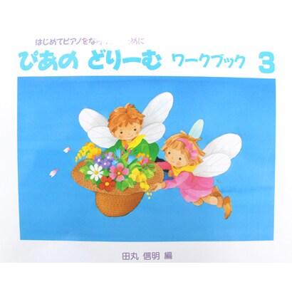 ぴあのどりーむワークブック 3 [全集叢書]