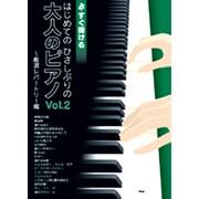 はじめてのひさしぶりの大人のピアノ Vol.2 厳選レパート