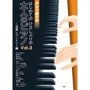 はじめてのひさしぶりの大人のピアノ Vol.3 特選レパート