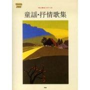 やさしく弾ける/ピアノ・ソロ童謡・抒情歌集(PIANO SOLO) [単行本]