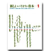 新しいバイオリン教本 1 [単行本]