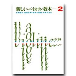 新しいバイオリン教本(2) [単行本]