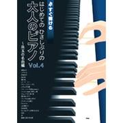 はじめてのひさしぶりの大人のピアノ Vol.4 珠玉の名曲編