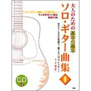 大人のための基本の基本ソロ・ギター曲集 1