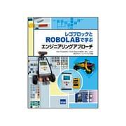 レゴブロックとROBOLABで学ぶエンジニアリングアプローチ [単行本]
