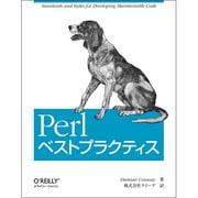 Perlベストプラクティス [単行本]