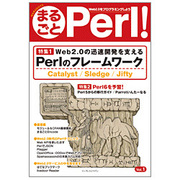 まるごとPerl!〈Vol.1〉 [単行本]