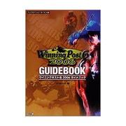 ウイニングポスト6 2006 ガイドブック [単行本]