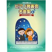 先生が選んだピアノ発表会名曲集 4 [単行本]