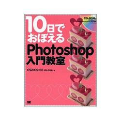10日でおぼえるPhotoshop入門教室―CS2/CS対応 [単行本]
