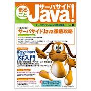まるごとサーバサイドJava!〈Vol.1〉サーバサイドJava徹底攻略 [単行本]