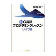 新版 C言語プログラミングレッスン 入門編 新版 [単行本]
